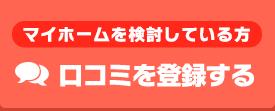 マイホームを検討している方 口コミを登録する