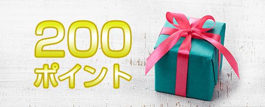 サイトオープン記念で今なら登録するだけで200ポイントプレゼント!