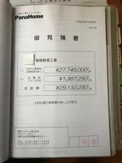 京都パナホーム株式会社