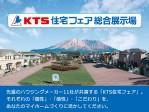 KTS住宅フェア総合展示場