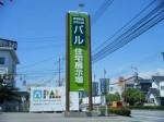 愛媛新聞住宅公園パル