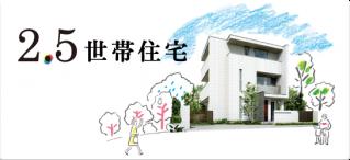 2.5世帯住宅
